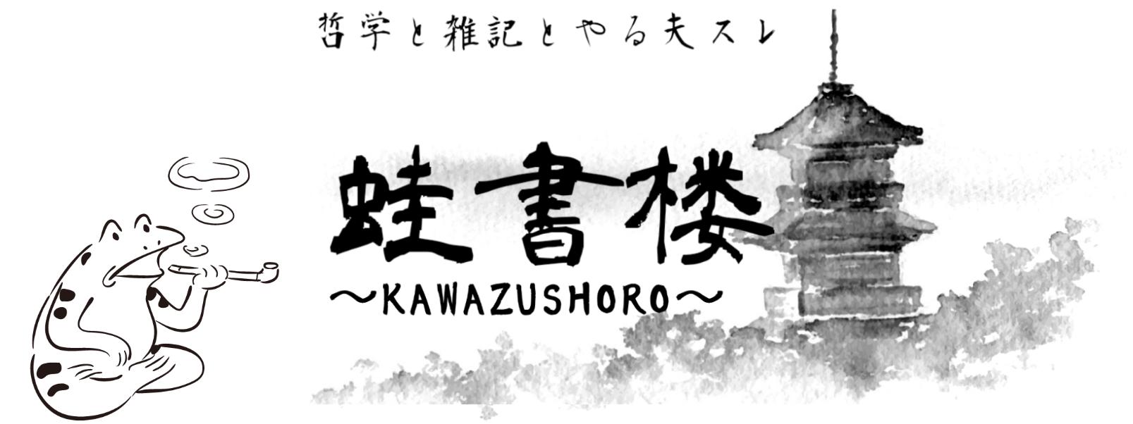 蛙書楼~KAWAZUSHORO~